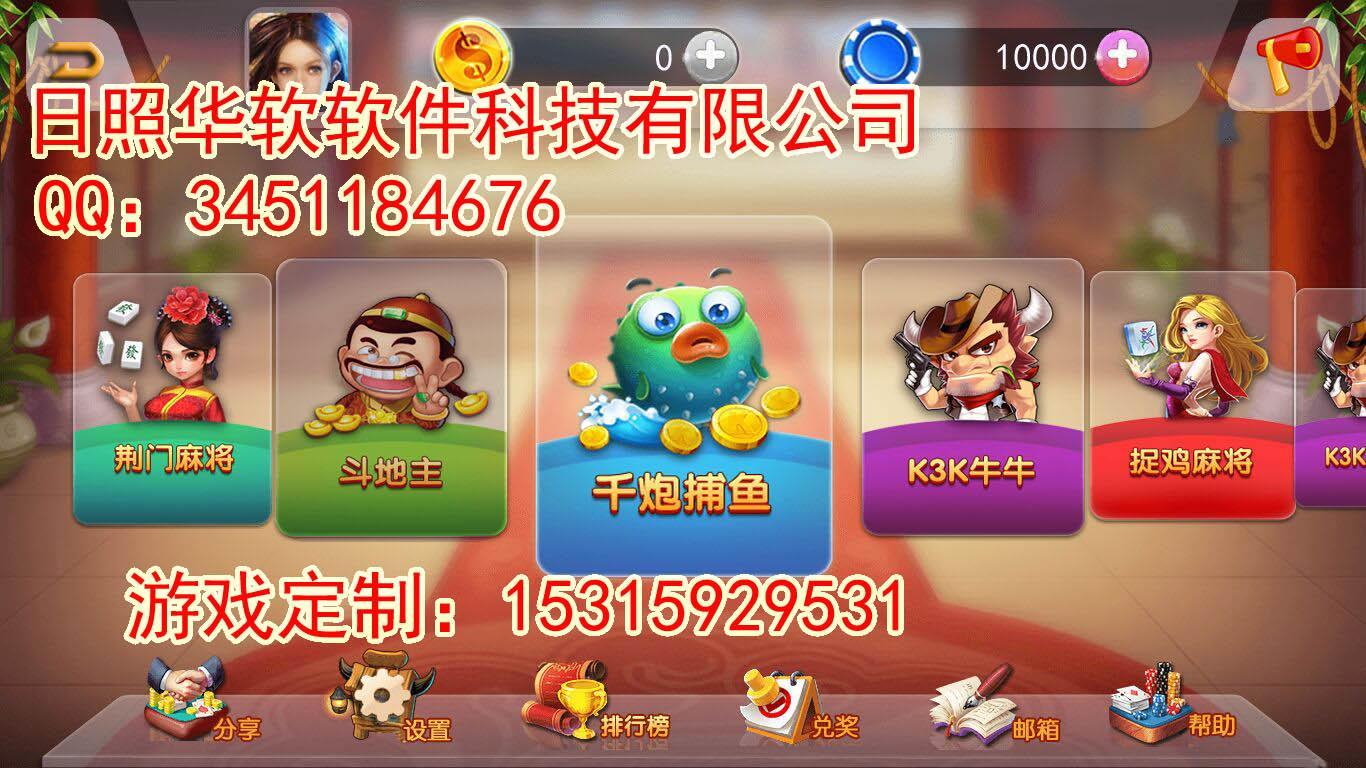 浙江捕鱼游戏平台正规开发商华软专业手游软件app开发公司